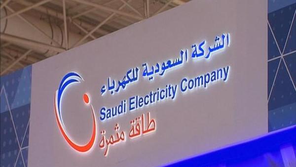 كهرباء السعودية تحقق أرباحا هامة خلال الربع الثالث بسبب انخفاض التكاليف