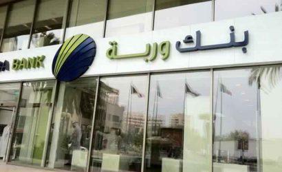 بنك وربة الكويتي يرفع أصوله لأكثر من 3.5 مليار دينار في 2022
