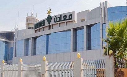 معادن السعودية تعلن عن زيادة رأسمالها