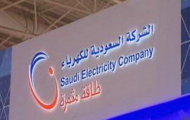 كهرباء السعودية تعلن عن توقيع اتفاقية تمويل بـ15.2 مليار ريال