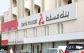 بنك مسقط يحقق أرباحا بنحو 176.8 مليون ريال مع نهاية 2017