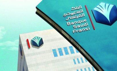 البنك السعودي الفرنسي يحقق أرباحا بنحو 3532 مليون ريال بنهاية عام 2017
