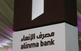 مصرف الإنماء السعودي يحقق أرباحا بنحو 20% خلال الربع الثالث