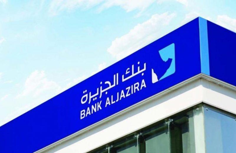 بنك الجزيرة يوصي بتوزيع أرباح نقدية بنسبة 5% من رأس المال