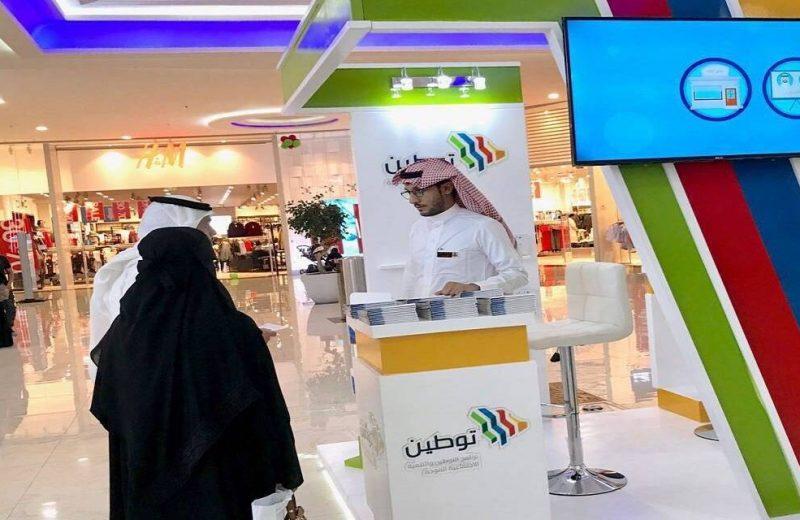 السعودية تعلن بدء توطين المهن بمنافذ البيع في أنشطة متعددة