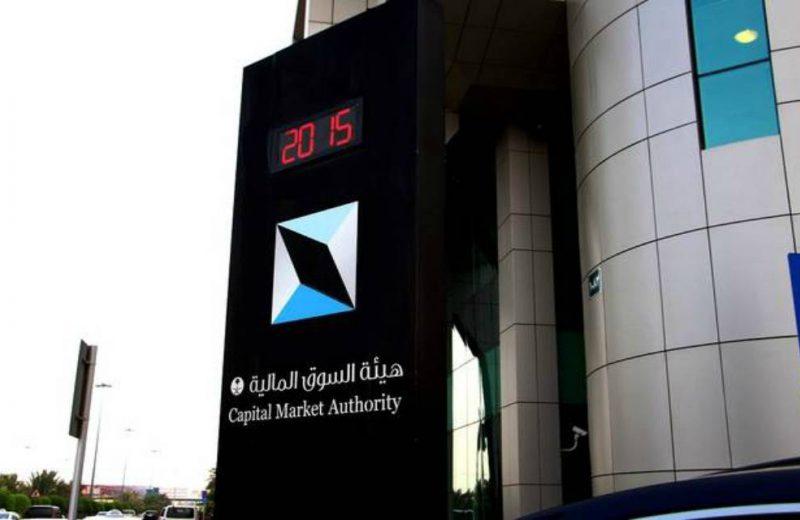 السوق السعودية تسمح بتأسيس بورصات أخرى في المنطقة