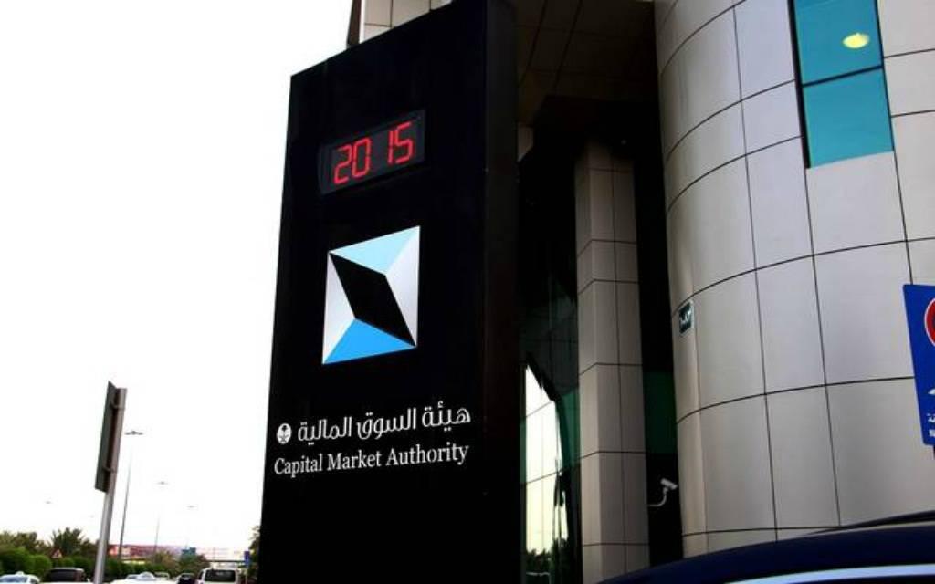 السعودية تعلن عن بدء سريان قواعد أول سوق للمشتقات المالية