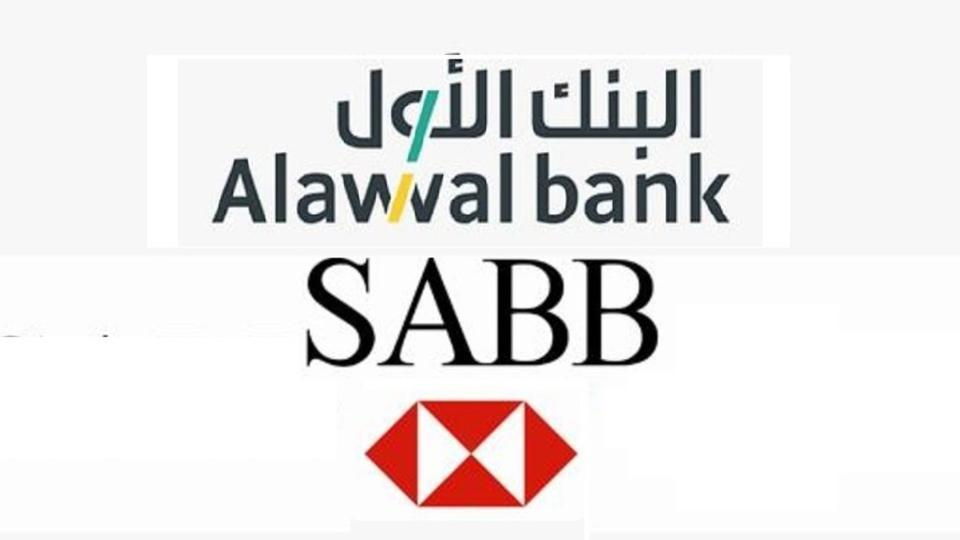 أخبار البنوك السعودية : ما هي الفوائد من اندماج البنك الأول مع بنك ساب ؟