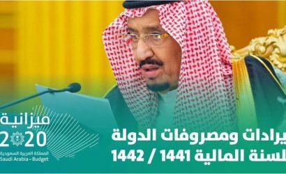 الميزانية السعودية : الناتج غير النفطي يعكس تطور اقتصاد السعودية
